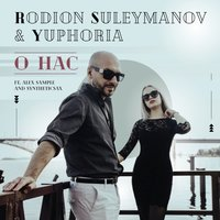 Syntheticsax - Rodion Suleymanov & Yuphoria ft. Alex Sample and Syntheticsax - О Нас