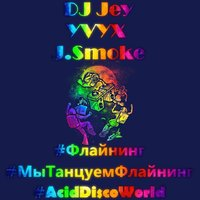 DJ Jey - DJ Jey feat. YVYX and J.Smoke - Флайнинг