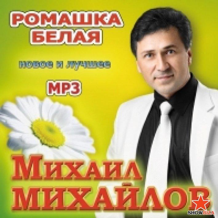 Михаил Михайлов Милая Родная