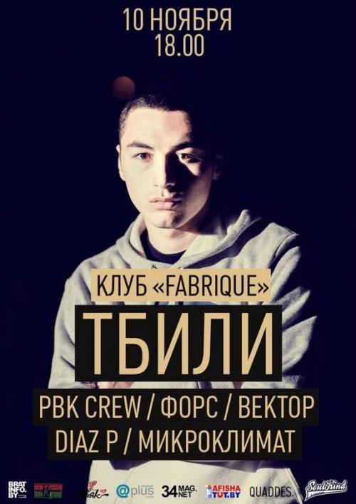Тбили Тёплый music videos stats and photos  Lastfm