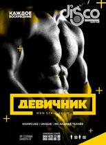 Девичник. Men strip show. @ Disco Radio Hall