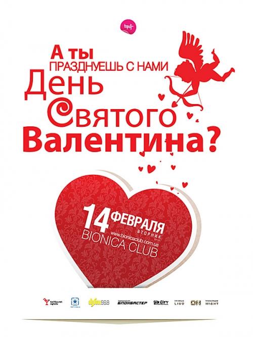 Интересные конкурсы ко дню святого валентина