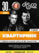 Квартирник @ Disco Radio Hall