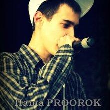 Паша Proorok