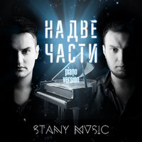 Stany Music - На две части (PIANO VERSION)