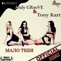 ANDY GROOVE - Serebro - Мне Мало (Andy GRooVE ft. Tony Kart OFFICIAL Remix)(Radio Version)