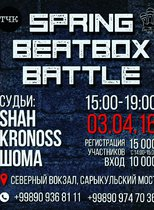 Spring Beatbox Battle @ ТЧК