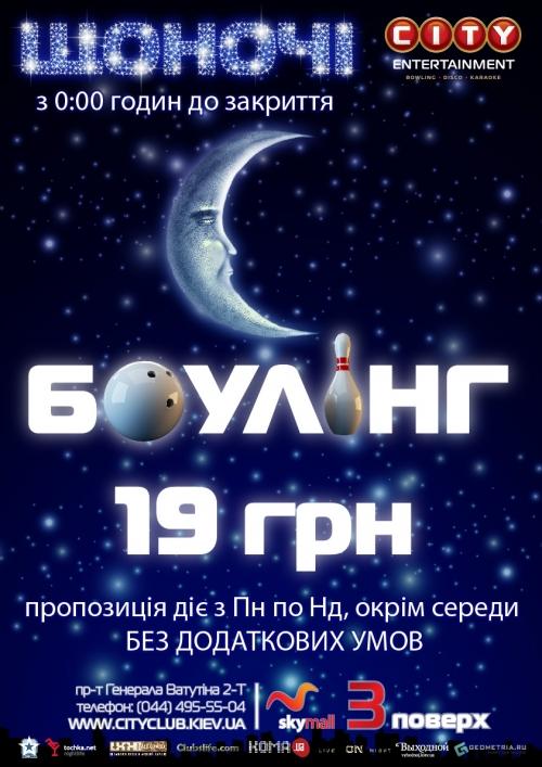 наш боулинги москвы ночью в воскресенье ухода термобельем