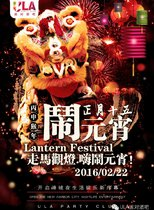 Lantern Festival ULA PARTY CLUB Lianyungang @ ULA PARTY CLUB
