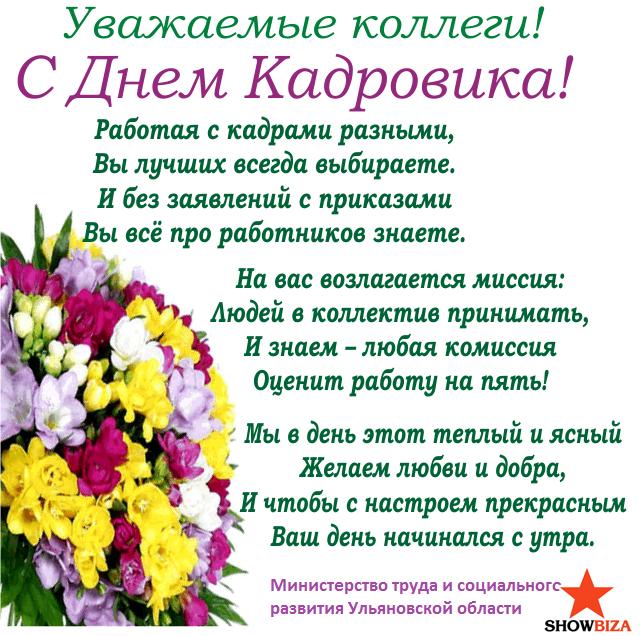 Открытки день кадровика поздравления