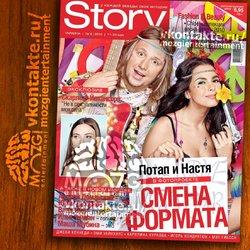 potap-i-nastya-sbornik