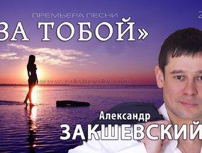 БАБАКОВ АЛЕКСАНДР ЗА ТЕБЯ МРЗ СКАЧАТЬ БЕСПЛАТНО